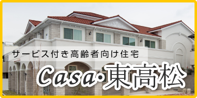 和歌山市のサービス付き高齢者向け住宅(サ高住)Casa・東高松