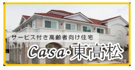和歌山市のサービス付き高齢者向け住宅(サ高住) Casa・東高松