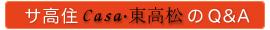和歌山市のサービス付き高齢者向け住宅(サ高住) Casa・東高松のQ&A